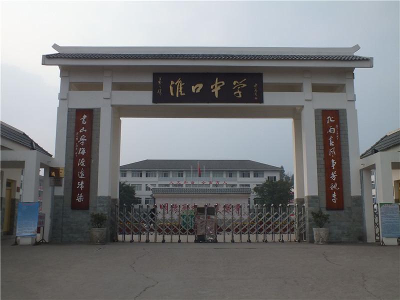 淮口中学.jpg